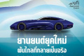 มหกรรมยานยนต์ ครั้งที่ 34 MOTOR EXPO 2017 ณ อิมแพ็ค เมืองทองธานี วันที่ 30 พ.ย. ถึง 11 ธันวาคม 2560