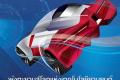 งาน บางกอก อินเตอร์เนชั่นแนล มอเตอร์โชว์ ครั้งที่ 38 Bangkok International Motor Show ณ อิมแพค เมืองทอง ธานี วันที่ 29 มีนาคม ถึง 9 เมษายน 2560