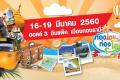 งาน ท่องไทย ท่องโลก ครั้งที่ 17 ณ อิมแพค เมืองทองธานี วันที่ 16 ถึง 19 มีนาคม 2560