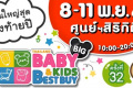 Thailand Baby & Kids Best Buy ครั้งที่ 32 งาน ช็อปเพื่อลูก ณ ศูนย์ฯ สิริกิติ์ วันที่ 8 ถึง 11 พฤศจิกายน 2561