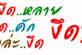 งึด แปลว่า อะไร ความหมายของคำว่า งึด ภาษาอีสานสุดจี๊ด โดนใจวัย คนไทยยุค social
