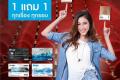 สิทธิพิเศษ บัตรเดบิต กรุงไทย วีซ่า ซื้อตั๋วหนัง 1 แถม 1 ฟรี ทุกเรื่อง ทุกรอบ ที่ โรงภาพยนตร์ในเครือ เมเจอร์ ซีนีเพล็กซ์ วันนี้ ถึง 30 พฤศจิกายน 2560
