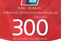 สิทธิพิเศษ บัตรเดบิตและบัตรเครดิต ยูเนี่ยนเพย์ ที่ อากะ บุฟเฟ่ต์ รับส่วนลด 300 บาท เมื่อทานอาหาร 1,000 บาทขึ้นไป ที่ AKA วันนี้ ถึง 31 ตุลาคม 2561