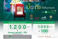 สิทธิพิเศษ บัตรเครดิต กสิกรไทย ดูหนังฟรี หรือรับส่วนลด เพียงใช้คะแนน KBank Reward Point ที่ เมเจอร์ ซีนีเพล็กซ์ วันนี้ ถึง 30 มิถุนายน 2562