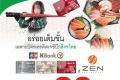 สิทธิพิเศษ บัตรเครดิต JCB กสิกรไทย รับส่วนลด สูงสุด 30% ที่ ร้านอาหารญี่ปุ่น เซน วันนี้ ถึง 31 ธันวาคม 2561