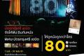 สิทธิพิเศษ บัตรกรุงศรี เดบิต ซื้อบัตรชมภาพยนตร์ 80 บาท ทุกเรื่อง ทุกรอบ ที่โรงภาพยนตร์ในเครือ เมเจอร์ ซีนีเพล็กซ์ วันนี้ ถึง 31 พฤษภาคม 2561
