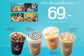 โปรโมชั่น สมาชิก บัตร S&P Joy Card ซื้อเครื่องดื่ม บลูคัพ ราคาพิเศษ 69 บาท ที่ จุดขาย Bluecup วันนี้ ถึง 31 ธันวาคม 2561