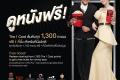 สิทธิพิเศษ ลูกค้า The1Card ใช้คะแนนสะสม แลกรับ ตั๋วหนังฟรี ที่ โรงภาพยนตร์ในเครือ เมเจอร์ ซีนีเพล็กซ์ วันนี้ ถึง 30 กันยายน 2561