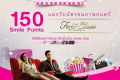 สิทธิพิเศษ สมาชิก เมืองไทย Smile Club ใช้คะแนนสะสม แลกตั๋วหนัง ฟรี ที่ โรงภาพยนตร์ในเครือ Major และ SF