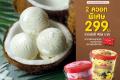 โปรโมชั่น สเวนเซ่นส์ ไอศกรีม 2 ควอท เพียง 299 บาท (จากปกติ 458 บาท) สำหรับสมาชิก Swensen's