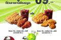 สิทธิพิเศษ ลูกค้า AIS ที่ KFC ชุดอร่อยโดนใจ ราคาเพียง 69 บาท วันนี้ ถึง 31 มีนาคม 2562