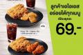 สิทธิพิเศษ ลูกค้า AIS ที่ KFC ชุดอร่อยโดนใจ ราคาเพียง 69 บาท วันนี้ ถึง 30 มิถุนายน 2561