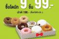 สิทธิพิเศษ ลูกค้า AIS ที่ Mister Donut กับหลากหลายโปรโมชั่น สำหรับลูกค้า AIS ทุกระดับ ที่ร้าน มิสเตอร์ โดนัท วันนี้ ถึง 31 ธันวาคม 2562
