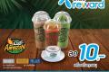 สิทธิพิเศษ ลูกค้า ดีแทค รับส่วนลด 10 บาท เมื่อซื้อเครื่องดื่ม ที่ คาเฟ่ อเมซอล Café Amazon วันนี้ ถึง 28 กุมภาพันธ์ 2562