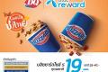สิทธิพิเศษ ลูกค้า ดีแทค Dtac ที่ แดรี่ควีน Dairy Queen ซื้อไอศกรีม บลิซซาร์ด ราคาเพียง 19 บาท วันนี้ ถึง 31 ธันวาคม 2562