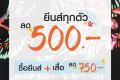 โปรโมชั่น Levi's ยีนส์ ทุกตัว ลด 500 บาท ที่ ลีวายส์ ทั่วประเทศ วันนี้ ถึง 30 เมษายน 2562