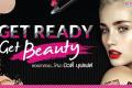 โปรโมชั่น บิวตี้ บุฟเฟ่ต์ Get Ready Get Beauty สินค้า ลดสูงสุด 60% และ สินค้าราคาพิเศษ มากมาย ที่ Beauty Buffet วันนี้ ถึง 15 มีนาคม 2561