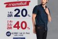 โปรโมชั่น แม็คยีนส์ กางเกงยีนส์ ลดสูงสุด 40% และ โปรโมชั่นอื่นๆ ที่ Shop Mc Jeans วันนี้