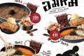 โปรโมชั่น RedSun โกมิ เซตอิ่มหมี เซ็ตอาหาร ราคาพิเศษ ที่ เรดซัน วันนี้ ถึง 30 พฤศจิกายน 2561