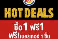โปรโมชั่น Burger King Hot Deal ซื้อ 1 ชุด แถมฟรี เบอร์เกอร์ 1 ชิ้น ที่ เบอร์เกอร์คิง วันนี้ ถึง 6 มกราคม 2562