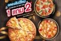 โปรโมชั่น โดมิโน่ พิซซ่า ซื้อ 1 แถม 2 ฟรี ซื้อถาดกลาง แถม ถาดเล็ก 2 ถาด และ โปรโมชั่นอื่นๆ ที่ Domino's Pizza วันนี้