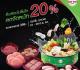 โปรโมชั่น ฮอทพอท บุฟเฟ่ต์ ลด 20% ที่ Hot Pot Buffet วันนี้ ถึง 28 มิถุนายน 2562