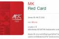บัตรสมาชิก MK Red Card 2018 ค่าสมัคร เพียง 99 บาท พร้อมสิทธิพิเศษมากมาย ที่ เอ็มเค เรสโตรองต์ วันนี้