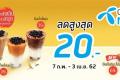 สิทธิพิเศษ ลูกค้า ดีแทค Dtac รับส่วนลด สูงสุด 20 บาท สำหรับเมนูไข่มุก ที่ เอ็มเค วันนี้ ถึง 3 เมษายน 2562
