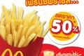 โปรโมชั่น แมคโดนัลด์ เฟรนช์ฟรายส์ ลด 50% และ ชุด อิ่มคุ้ม ที่ McDonald's วันนี้ ถึง 3 มกราคม 2561