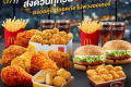 โปรโมชั่น แมคเดลิเวอรี่ กรกฎาคม 2564 แมคโดนัลด์ บริการส่งถึงที่ ส่งถึงบ้าน จาก McDelivery 1711 McDonald's วันนี้ 2021