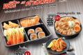 โปรโมชั่น Oishi Delivery 1773 โออิชิ เดลิเวอรี่ แค่โทร ก็ส่งถึงบ้าน ถึง วันนี้