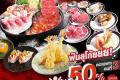 โปรโมชั่น ชาบูชิ บุฟเฟ่ต์ ฟินสุโก้ย คนที่ 3 ลดทันที 50% ที่ Shabushi วันนี้ ถึง 31 ตุลาคม 2564
