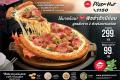 โปรโมชั่น พิซซ่าฮัท เมนูใหม่ พิซซ่าฮัทบีก้อน และ พิซซ่า ถาดแรก 199 บาท ถาดที่สอง 99 บาท ที่ Pizza Hut