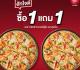 โปรโมชั่น พิซซ่าฮัท พิซซ่า ซื้อ 1 แถม 1 ฟรี และ ถาดแรก 199 บาท ถาดที่สอง 99 บาท และ โปรโมชั่นอื่นๆ ที่ Pizza Hut วันนี้