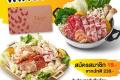 Sukishi Member สมัครสมาชิก ซูกิชิ เพียง 19 บาท (จากปกติ 239 บาท) เมื่อเมื่อรับประทานอาหารภายในร้านซูกิชิ บุฟเฟต์ หรือโซลกริลล์ วันนี้ ถึง 30 เมษายน 2562