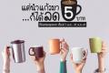 โปรโมชั่น อินทนิล รักษ์โลก นำแก้วมาเอง ลด 5 บาท เมื่อซื้อเครื่องดื่ม ที่ Inthanin วันนี้ ถึง 31 ธันวาคม 2561