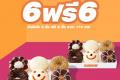 โปรโมชั่น Dunkin Donut โดนัท ซื้อ 6 ฟรี 6 วันนี้ ถึง 30 เมษายน 2564 และ โดนัท เมนูใหม่ ฮาร์ทบีท โดนัท และ โปรดังกิ้นโดนัท อื่นๆ ที่ร้าน ดังกิ้น โดนัท วันนี้