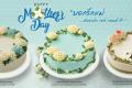 โปรโมชั่น เค้ก S&P ต้อนรับวันแม่ บอกรักแม่ ด้วย เค้ก S&P ที่ เอส แอนด์ พี