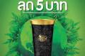 โปรโมชั่น คาเฟ่ อเมซอน Café Amazon for Earth นำแก้วมาเอง รับส่วนลด 5 บาท และ แก้ว Amazon Dome Tumbler Limited Edition ที่ Cafe Amazon