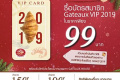 โปรโมชั่น กาโตว์ เฮ้าส์ บัตรสมาชิก Gateaux VIP Card 2019 ราคา 99 บาท ที่ Gateaux House วันนี้ ถึง 31 ธันวาคม 2561