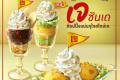 โปรโมชั่น สเวนเซ่นส์ ต้อนรับ เทศกาลกินเจ ไอศกรีมเจ และ Bingsu Festival บิงซู เฟสติวัล เริ่มต้นเพียง 89 บาท ที่ Swensen's วันนี้