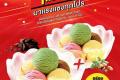 โปรโมชั่น สเวนเซ่นส์ ไอศกรีม ท็อปเลส ไฟว์ ซื้อ 1 แถม 1 ฟรี และ ไอศกรีมควอท ซื้อ 1 แถม 1 ฟรี สำหรับสมาชิก Swensen's วันนี้ ถึง 28 กุมภาพันธ์ 2562