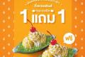 โปรโมชั่น สมาชิกบัตร สเวนเซ่นส์ ไอศกรีม มะม่วงโบ๊ท ซื้อ 1 แถม 1 ฟรี ทุก พฤหัส สำหรับสมาชิก Swensen's วันนี้ ถึง 27 มิถุนายน 2562