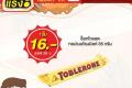 โปรโมชั่น เซเว่น 7-11 ลดอย่างแรง 7 วันเท่านั้น สินค้า 1 แถม 1 และ สินค้าราคาพิเศษ ที่ 7-Eleven วันนี้ ถึง 24 เมษายน 2562