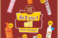 โปรโมชั่น บู๊ทส์ สินค้า สินค้า ซื้อ 2 แถม 1 ฟรี และ สินค้า ซื้อ 1 ฟรี 1 ที่ Boots วันนี้ ถึง 20 กุมภาพันธ์ 2562