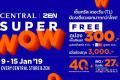โปรโมชั่น Central / ZEN Super Wow ฟรี คูปองส่วนลดแทนเงินสด ที่ เซ็นทรัล และเซน วันนี้ ถึง 15 มกราคม 2562