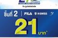 โปรโมชั่น Supersports ฉลองครบรอบ 21 ปี ซื้อ FILA , K-SWISS หรือ S SPORTS ชิ้นที่สอง ราคา 21 บาท ที่ ซูเปอร์สปอร์ต วันนี้ ถึง 2 กันยายน 2561