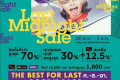 โปรโมชั่น The Mall Last Midnight Sale มิดไนท์เซล ลดทั้งห้างฯ สูงสุด 70% ที่ เดอะมอลล์ วันนี้ ถึง 2 ธันวาคม 2561