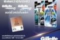 โปรโมชั่น ยิลเลตต์ แจกฟรี บัตรชมภาพยนตร์ 1 ที่นั่ง เมื่อซื้อ Gillette Mach3/Mach3 Turbo ที่มีสติ๊กเกอร์ วันนี้ ถึง 15 กุมภาพันธ์ 2561