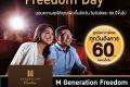 สิทธิพิเศษ สมาชิกบัตร M Gen Freedom ดูหนังราคาพิเศษ 60 บาท ทุกวันอังคาร ที่ โรงภาพยนตร์ในเครือ เมเจอร์ ซีนีเพล็กซ์